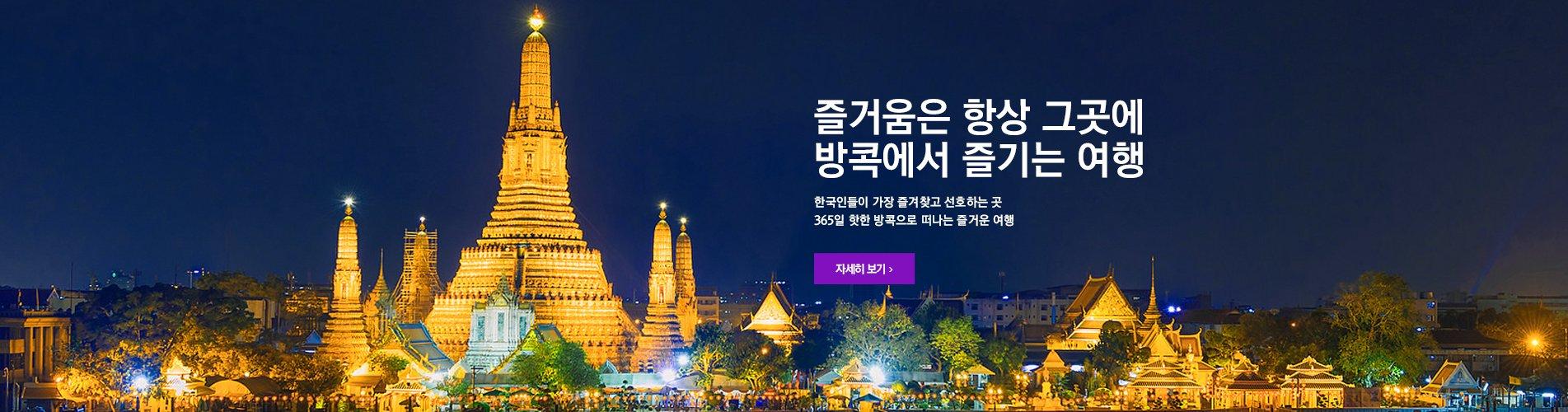 방콕/파타야 3박5일